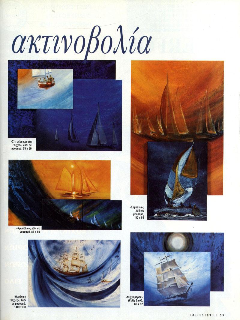 2001-01_efoplistis_epistrofi_02