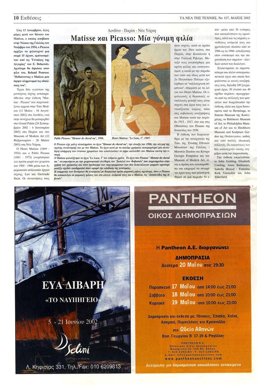 2002-05-_taneatistexnis_shipyard