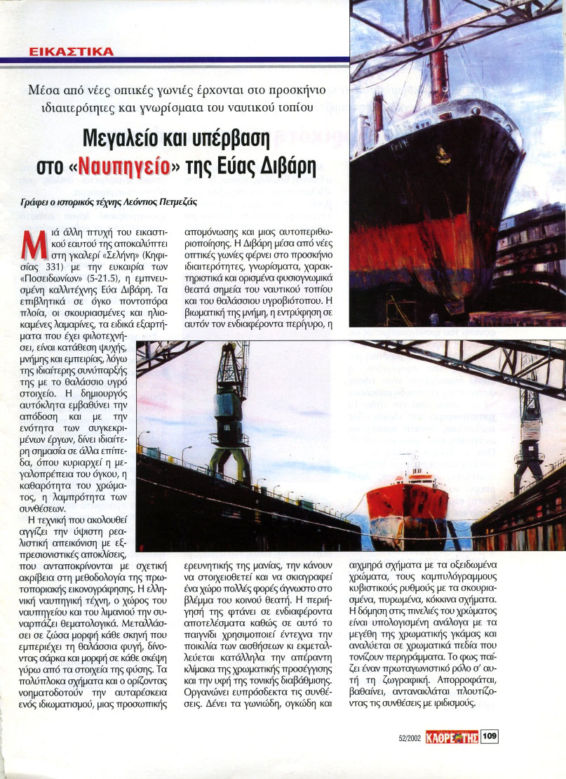 2002-12_kathreftis_critical_review_leontios_petmezas_shipyard