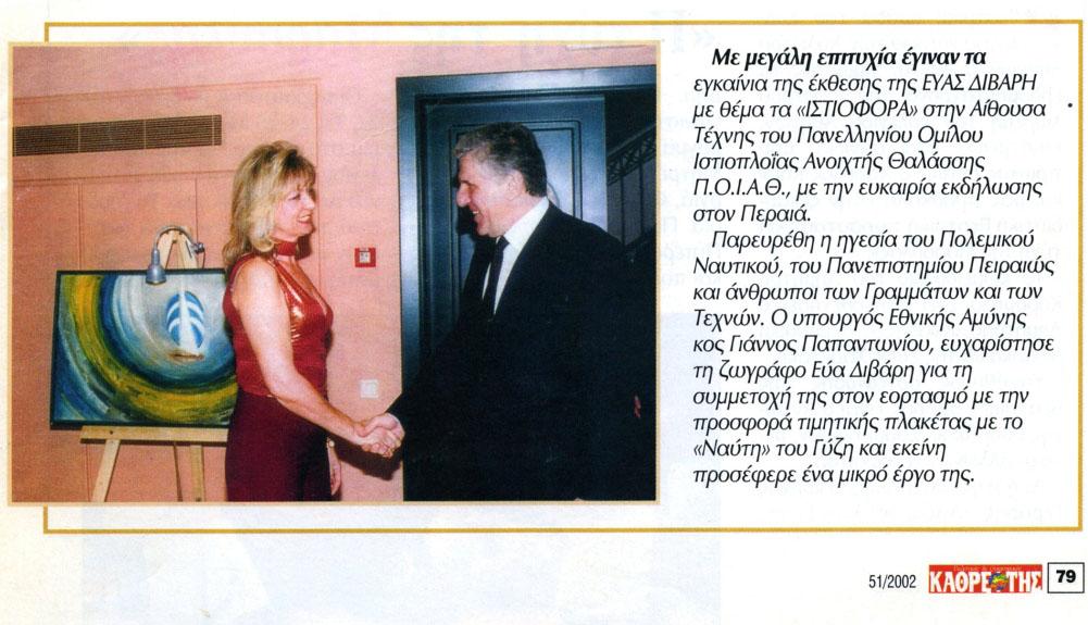 2002-12_kathreftis_poiath