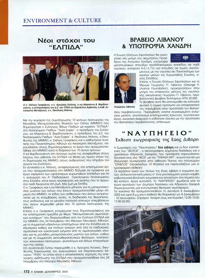 2003-12_elnavi_stavlos_shipyard