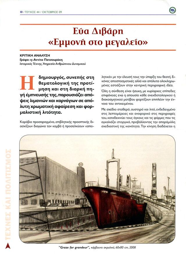 2009-10-09_metro_annita_patsouraki_critical-review_craze_for_grandeur_01
