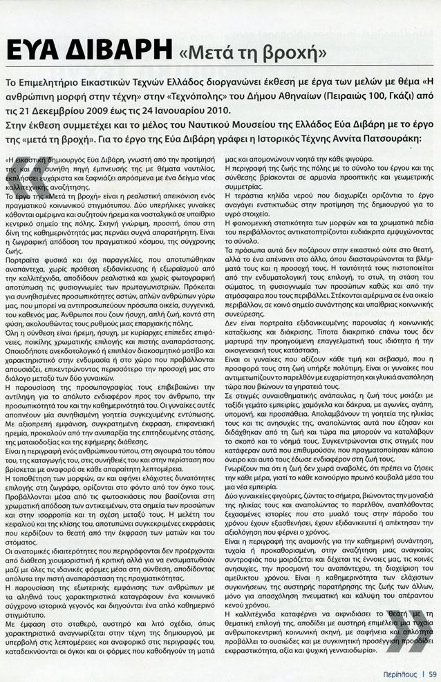 2009_12_periplous_critical_review_annita_patsouraki_02