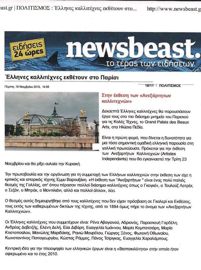 2010_newsbeast_grand_palais